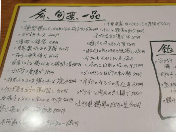 鶴千 メニュー2