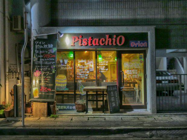 栄町 ピスタチオ酒場