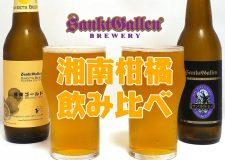 サンクトガーレン 湘南柑橘飲み比べ