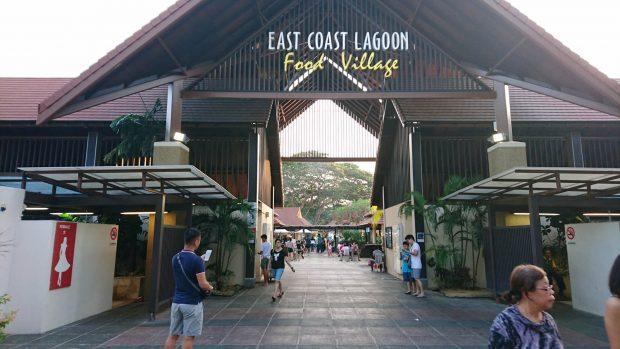 シンガポール East Coast Lagoon food village