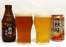 キリンビール キリン秋味&秋味 堪能