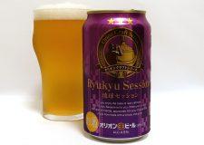 オリオンビール 琉球セッション