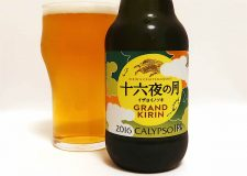 キリンビール グランドキリン 十六夜の月 2016 CALYPSO IPA