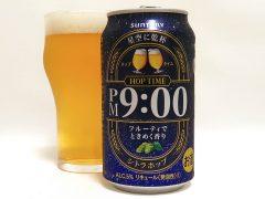 サントリー ホップタイム PM9:00