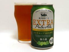 銀河高原ビール エクストラペールエール