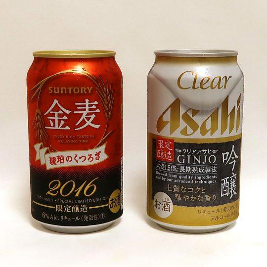 長期熟成の「金麦」と「クリアアサヒ」
