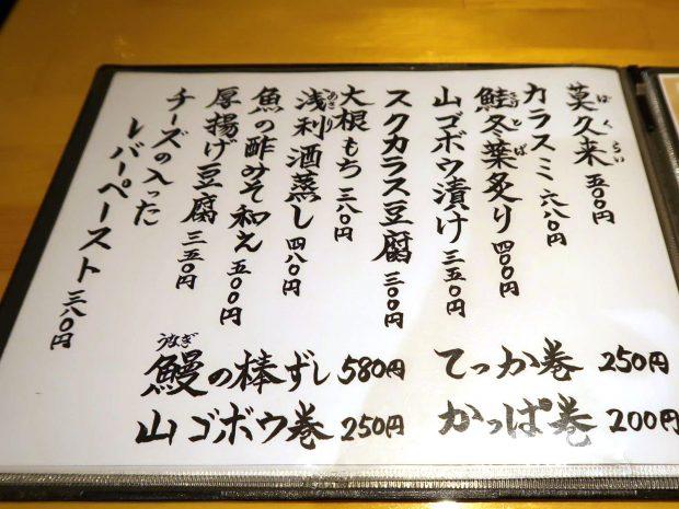 潤旬庵 (ウリズンアン) メニュー1