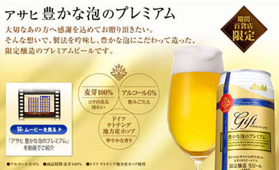 アサヒビール 豊かな泡のプレミアム