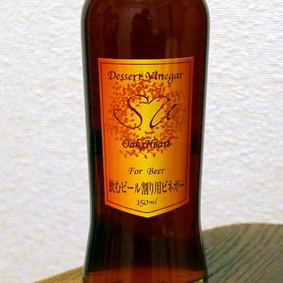 ビール専用デザートビネガー