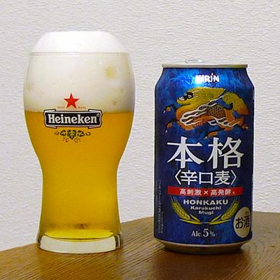 キリンビール 本格