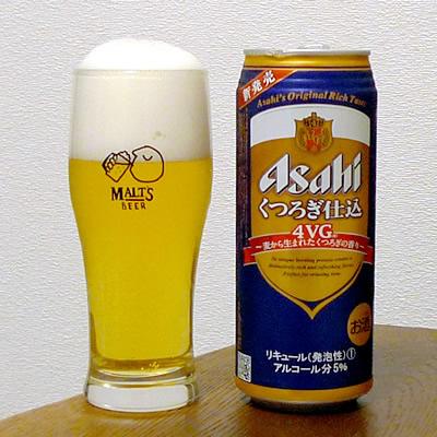 アサヒビール くつろぎ仕込<4VG>