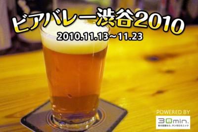 ビアバレー渋谷2010