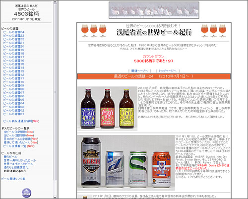 浅尾省五の世界ビール紀行