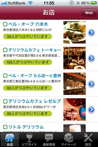 iPhoneアプリ デリリウムカフェ