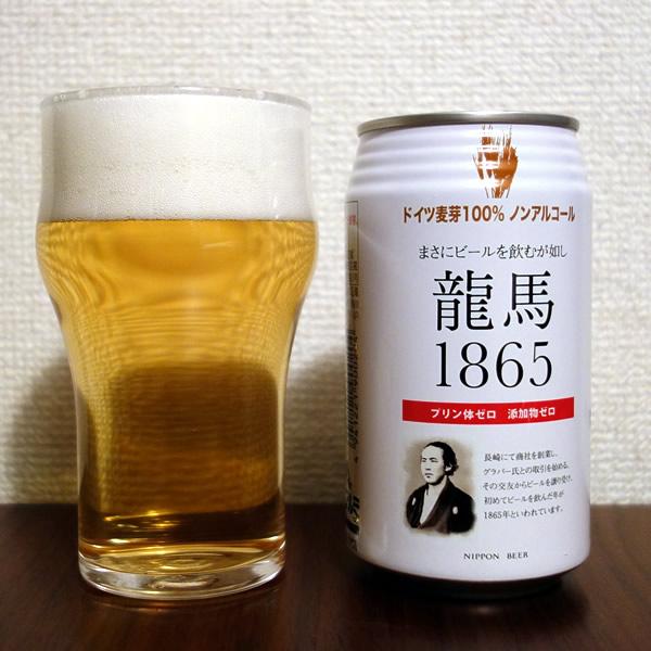 日本ビール株式会社 龍馬1865