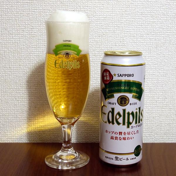 サッポロビール エーデルピルス