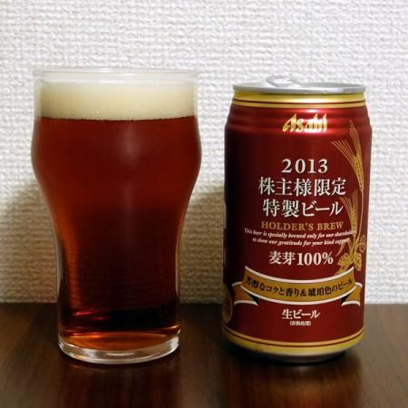 アサヒビール 2013株主様限定特製ビール