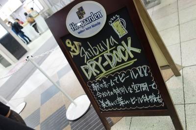 Shibuya DRY-DOCK