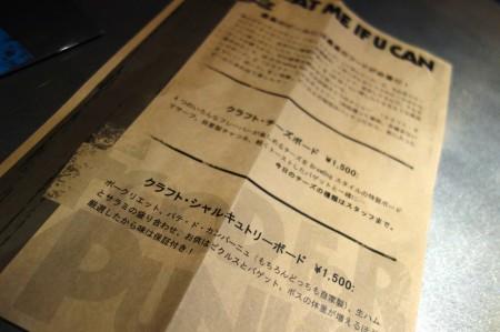 BrewDog Roppongi メニュー
