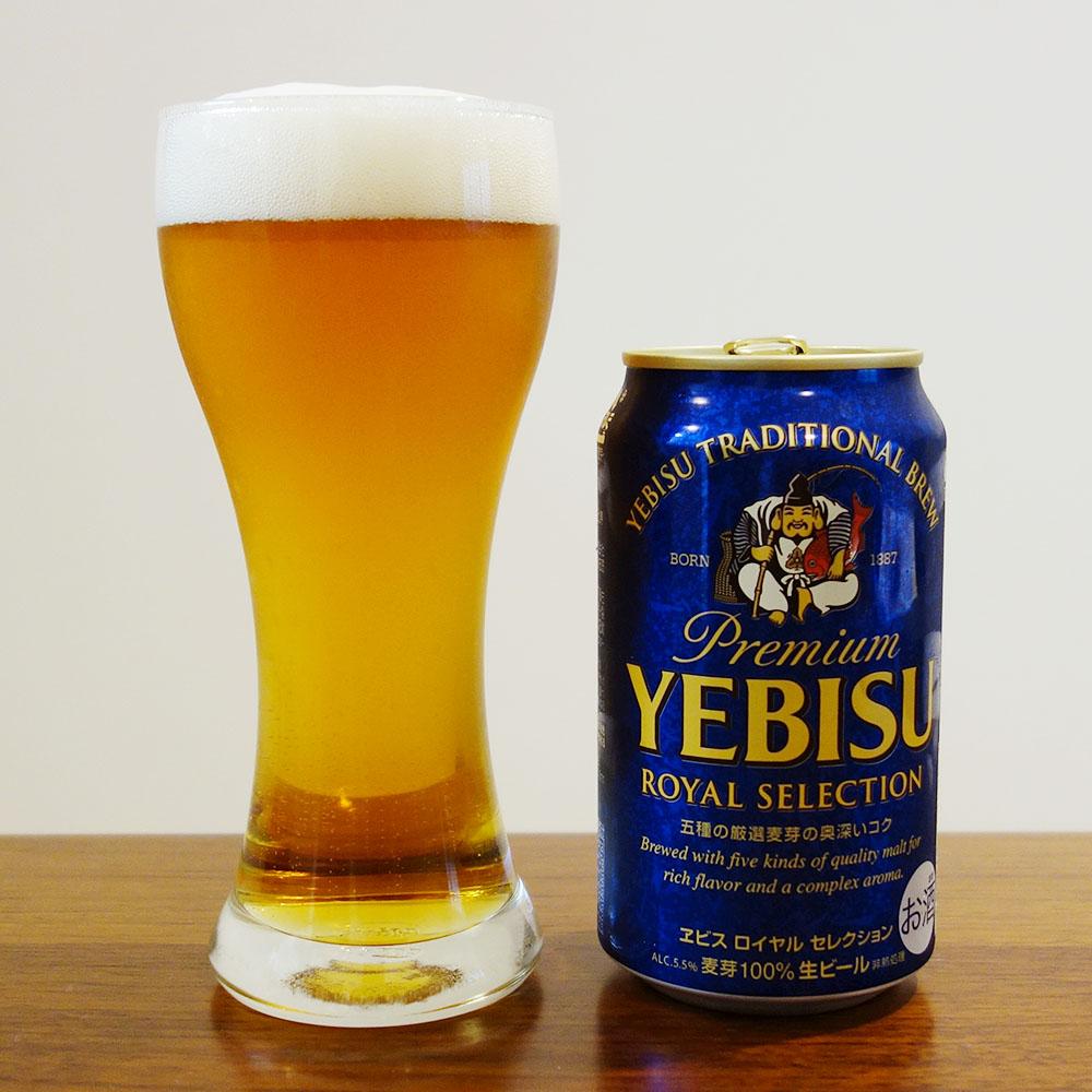 サッポロビール ヱビス ロイヤル セレクション