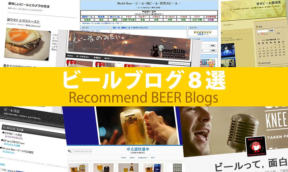 ビールブログ8選