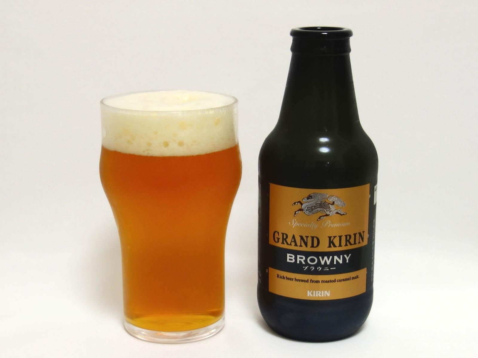 キリンビール グランドキリン ブラウニー
