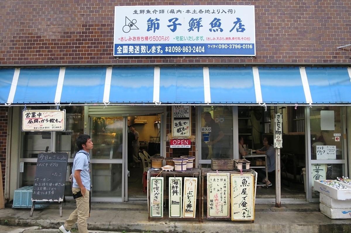 節子鮮魚店 正面
