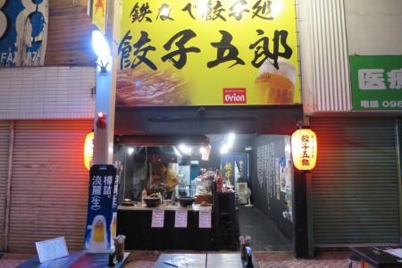鉄なべ餃子処 餃子五郎