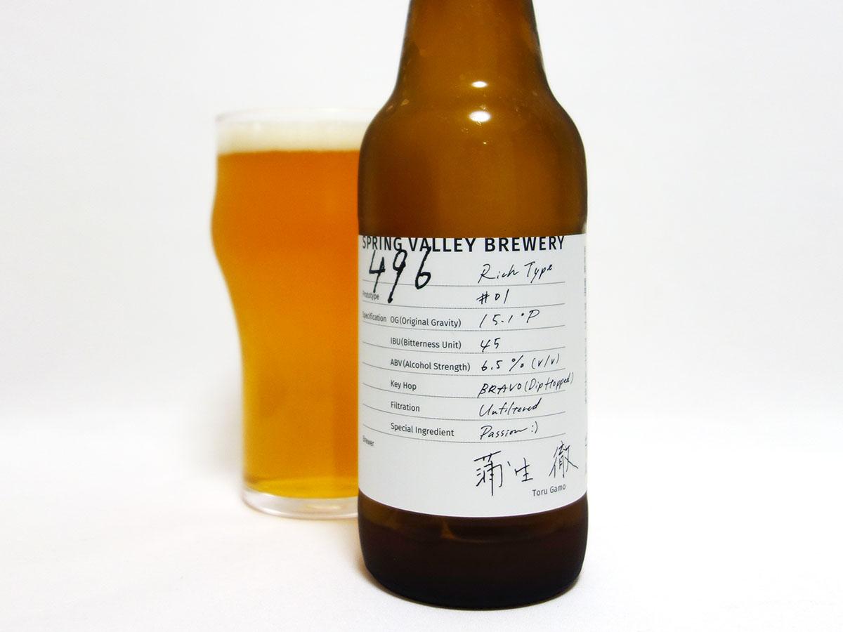 キリンビール SPRING VALLEY BREWERY 496(プロトタイプ品)