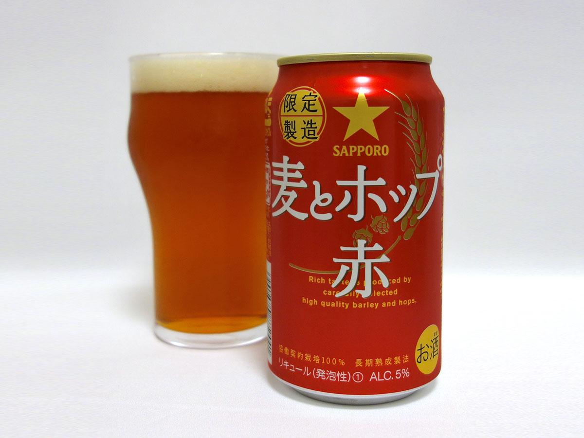 サッポロビール 麦とホップ<赤>