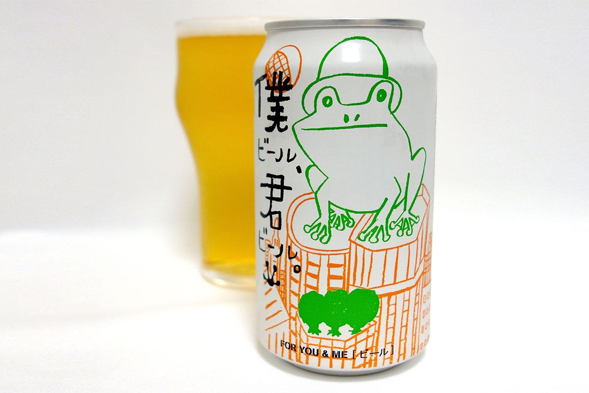 ヤッホーブルーイング 僕、ビール。君、ビール。