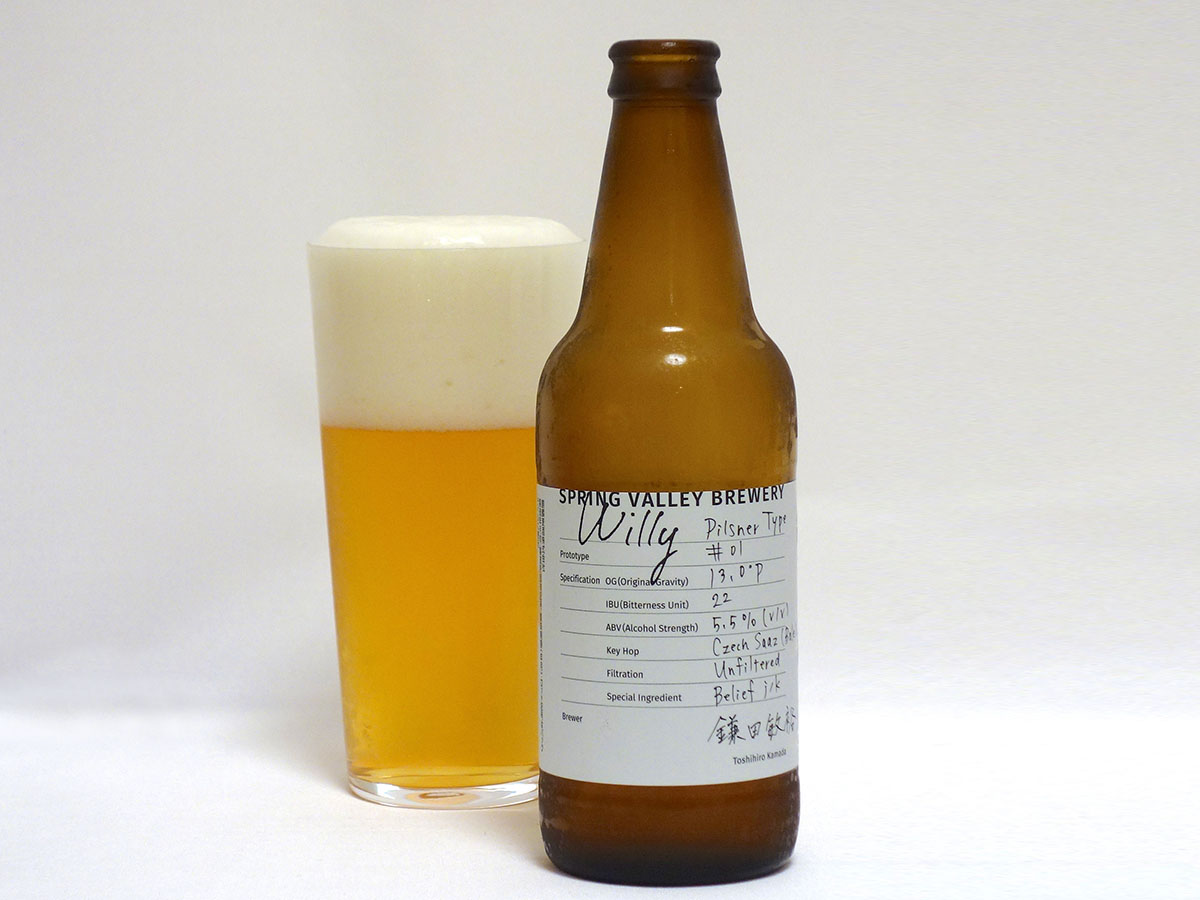キリンビール SPRING VALLEY BREWERY Willy
