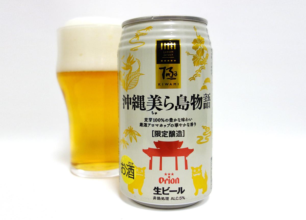 オリオンビール ローソンセレクト極 沖縄美ら島物語