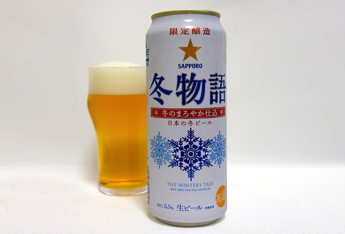 サッポロビール 冬物語 2014