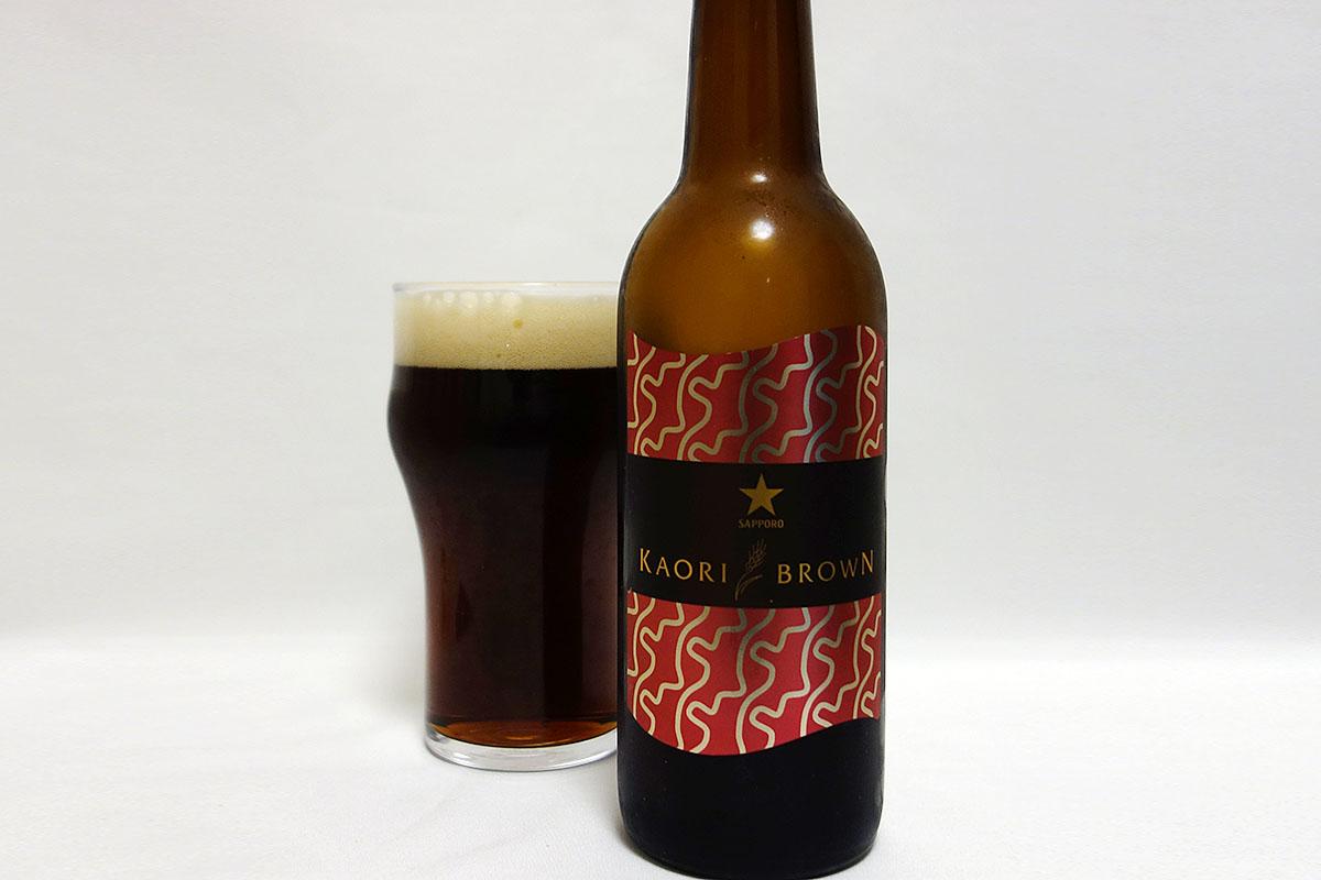 サッポロビール KAORI BROWN