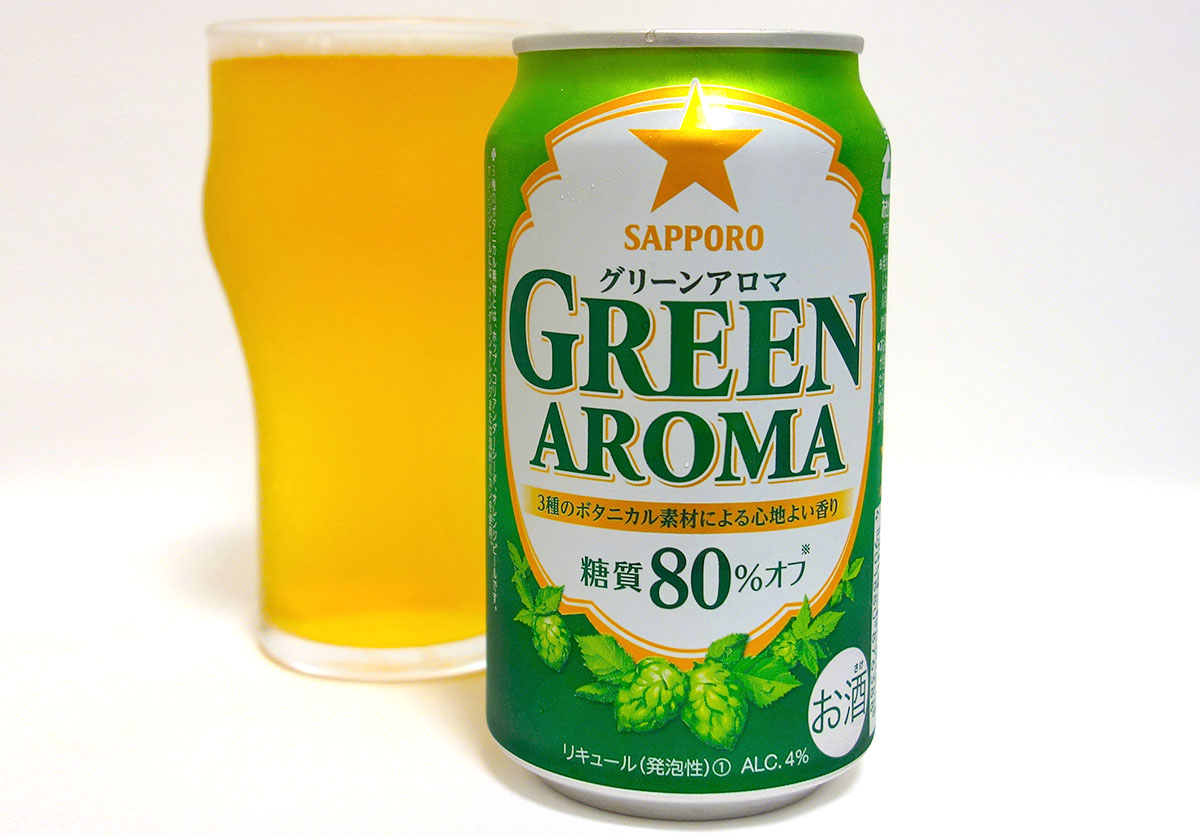 サッポロビール サッポロ グリーンアロマ