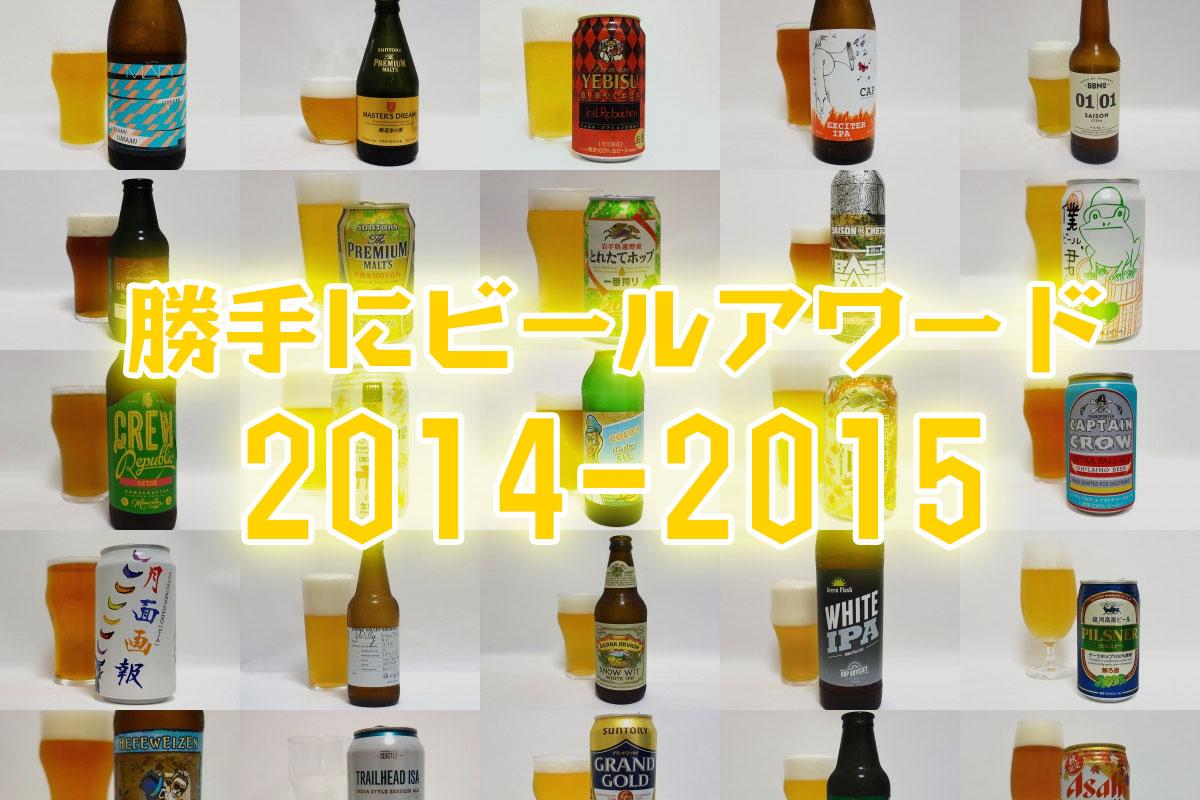 勝手にビールアワード 2014-2015
