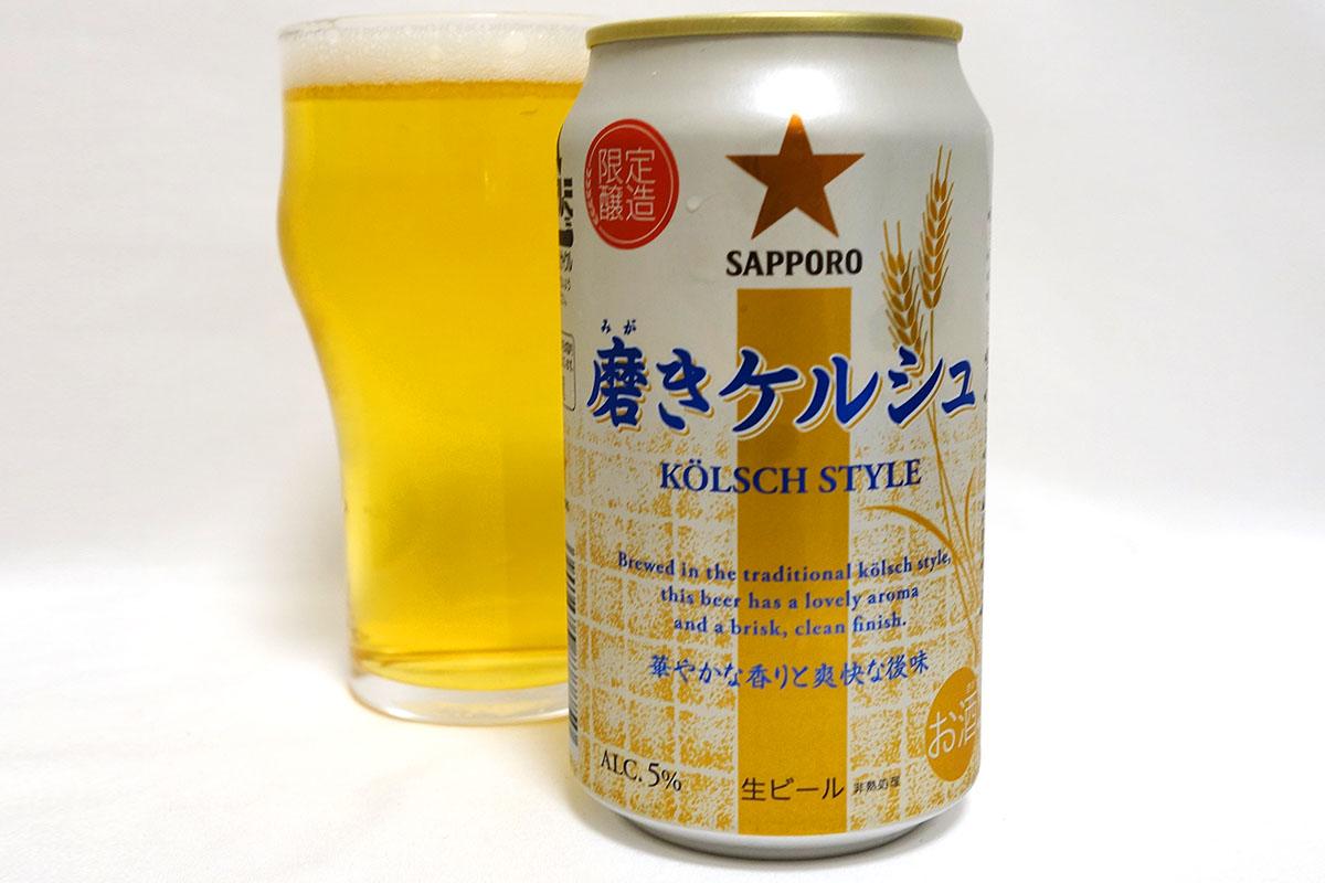 サッポロビール 磨きケルシュ