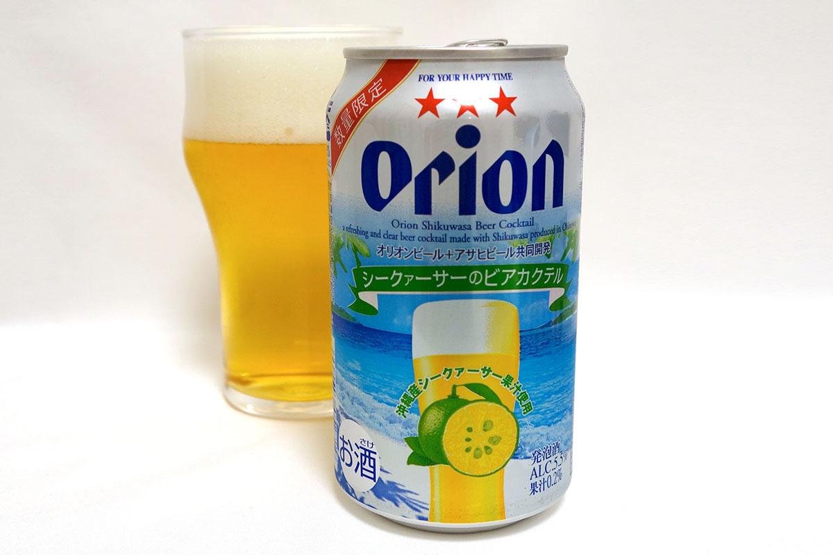 オリオンビール シークァーサーのビアカクテル