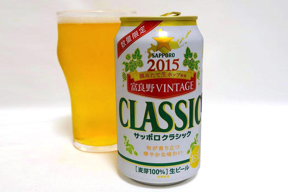 サッポロビール サッポロクラシック 富良野VINTAGE