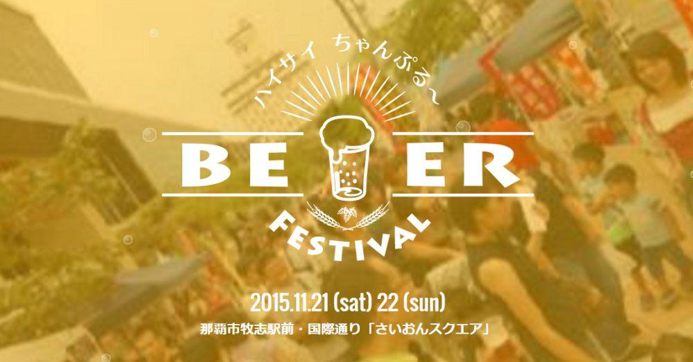 ハイサイちゃんぷる~ビアフェスティバル