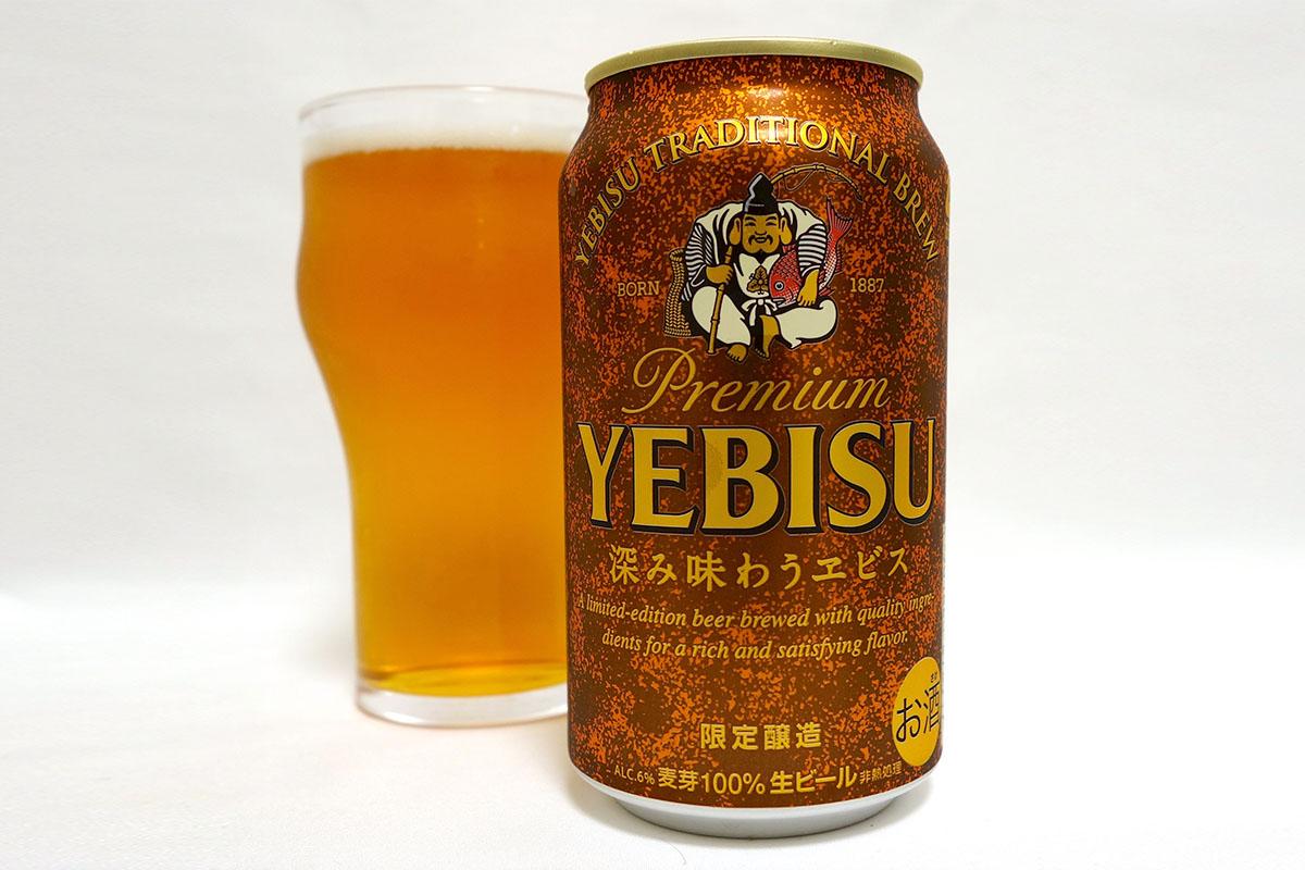 サッポロビール 深み味わうヱビス