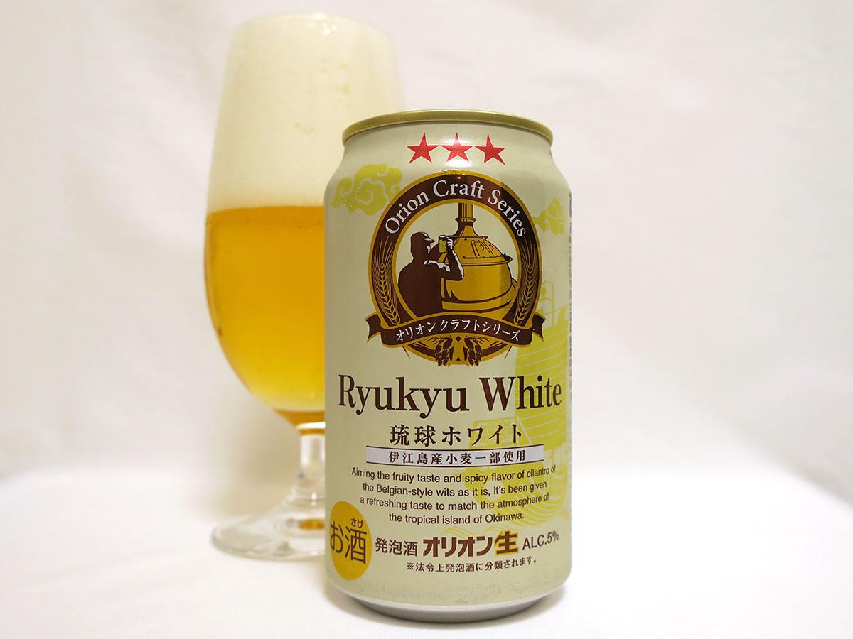 オリオンビール Ryukyu White(琉球ホワイト)