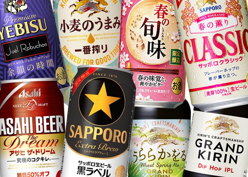 春に発売される大手メーカーのビールまとめ