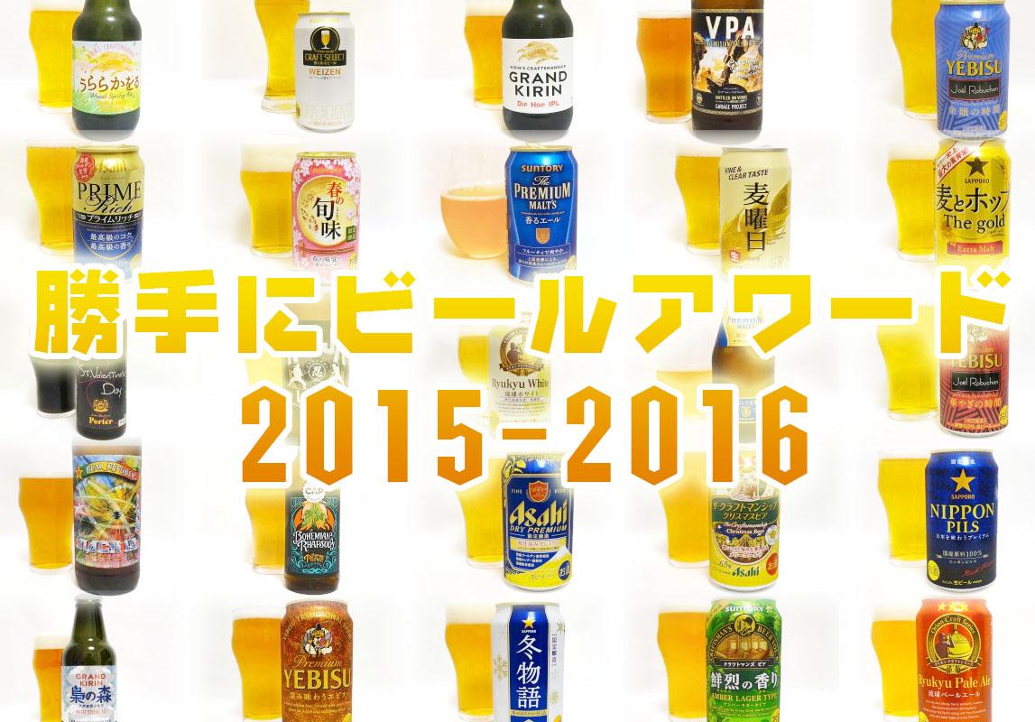 発表! 勝手にビールアワード 2015-2016
