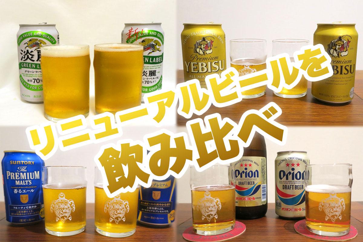 リニューアルビールを飲み比べ!