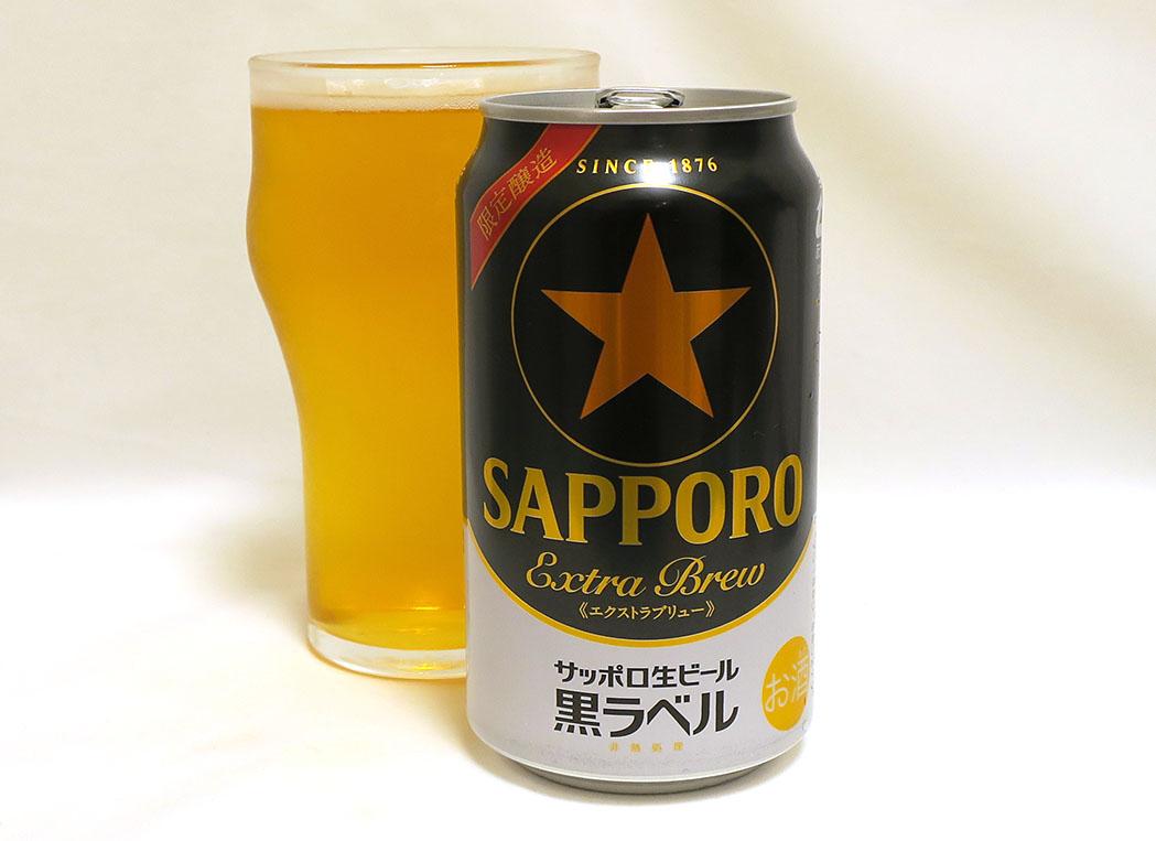 サッポロ生ビール黒ラベルエクストラブリュー