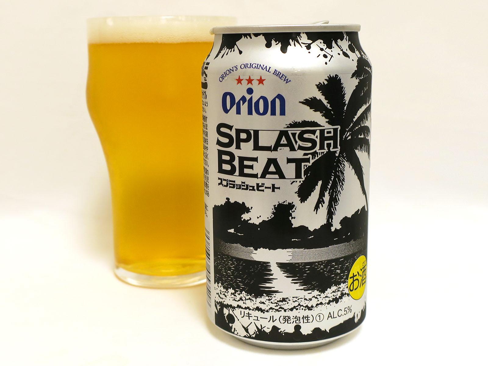 オリオンビール オリオンスプラッシュビート