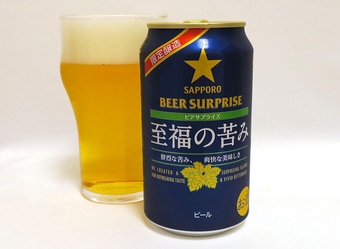 サッポロビール ビアサプライズ 至福の苦み