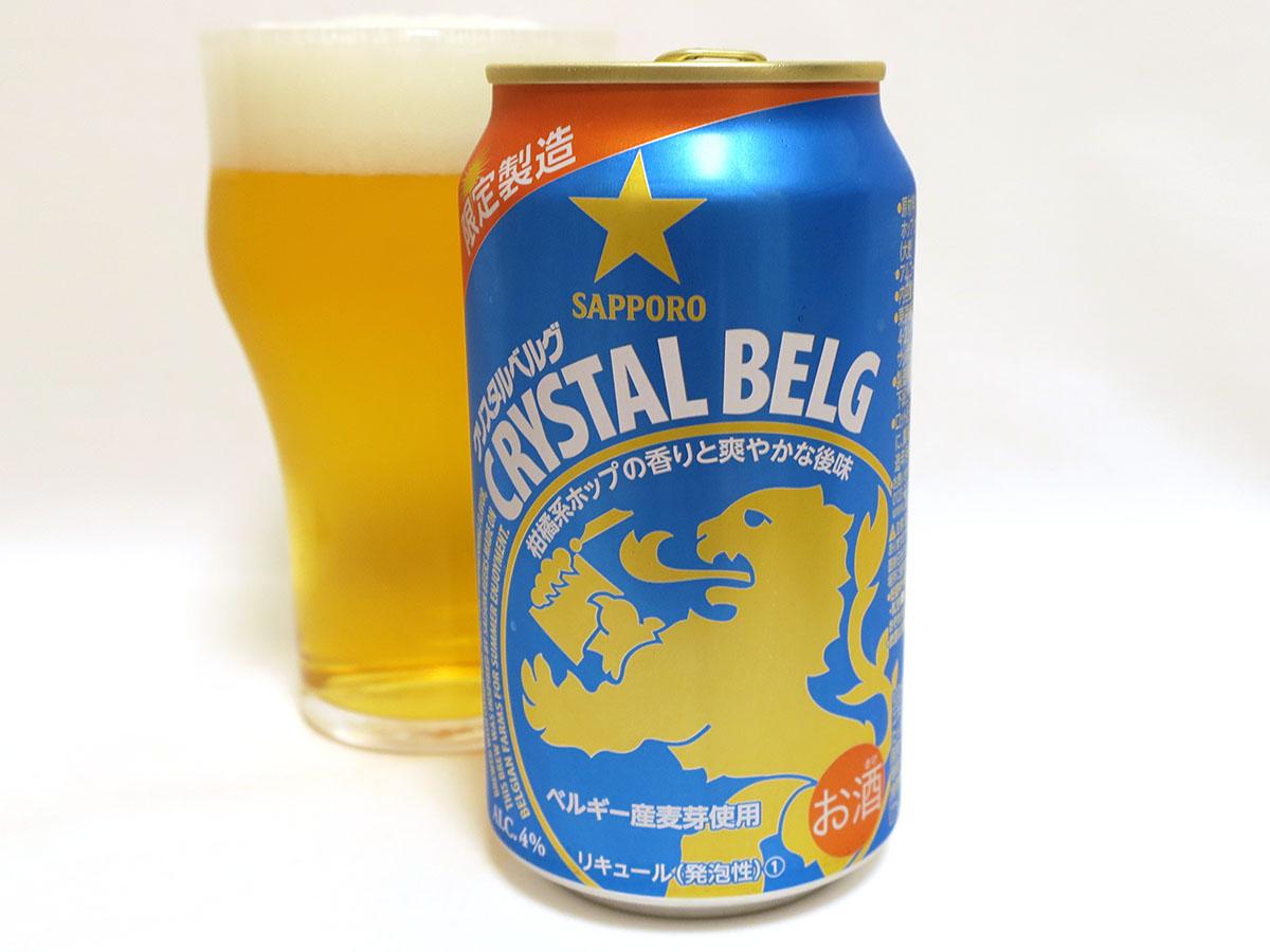 サッポロビール サッポロ クリスタルベルグ